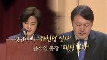 """[뉴스큐] 추미애 고강도 검찰 인사...""""균형 인사"""" vs. """"좌천성 인사"""" / YTN"""