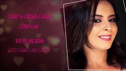 ياسمين نيازي - حبيبتي يا أمي - Yasmine Niazy Habibty Ya Omy