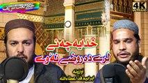 Pashto New HD Naat - Khudaya Che Ye lere Ye Da Rize na wy by Ibrahim Fida and Attaullah