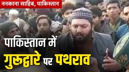 Attack on Pakistan's Nankana Sahib Gurudwara