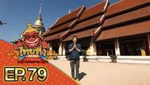 ไทยทึ่ง WOW! THAILAND | EP.79 รวมความน่าทึ่งต้อนรับปีใหม่ ๒๕๖๓ ดูกี่ครั้งก็ยังต้องทึ่ง