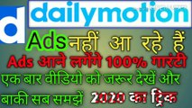Dailymotion ads not showing | dailymotion ads nhi aa raha |  monetization enable on dailymotion  but ads not showing fix | how to enable ads in dailymotion account | how to earn  money  from dailymotion | dailymotion ads not showing