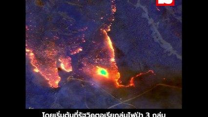 ไฟป่าออสเตรเลียสาเหตุ และผลกระทบมหาศาล