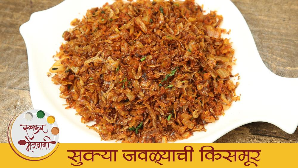 झणझणीत आणि चविष्ट सुक्या जवळ्याची किसमूर | सुक्या जवळ्याची किसमूर – Dry Shrimp| कोलीम -Sukat |Dipali