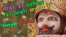 साँवरे की महफ़िल को साँवरा सजाता है (Shyam Live Kirtan) (2019) | SWAR SHREE TV
