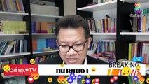 [ ข่าววันนี้ ] #ทนายเดชา [จบเกม] อนุทิน สมัยหน้า ใครจะเลือก