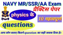 Indian current affairs। Important Gk questions and answers। Current affairs 2020। Current affairs। General knowledge। General knowledge question।Navy physics महत्वपूर्ण questions और answers। Navy MR,AA,SSR questions paper। Navy MR question and। Gk। Gktoda