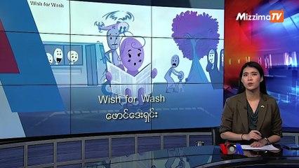 Wish for Wash ဖောင်ဒေးရှင်း