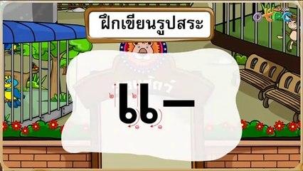 สื่อการเรียนการสอน การอ่านแจกลูกการสะกดคำ สระแอ ป.1 ภาษาไทย