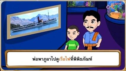สื่อการเรียนการสอน คำและประโยค จากเรื่อง เกือบไปป.1ภาษาไทย