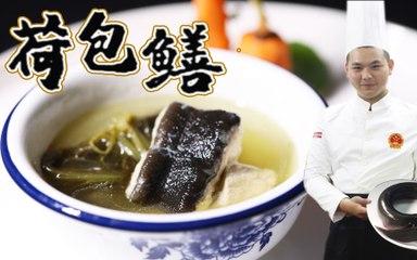 【大师的菜·荷包鳝】蔡澜先生都爱的荷包鳝什么来头?潮州精细手工菜,清鲜古早味!