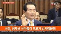 [현장연결] 정세균 총리 후보자 인사청문회 오전질의