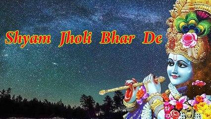 खाटू श्याम झोली भर दो | Khatu Shyam Jholi Bhar Do | Latest Shyam Bhajan 2020