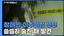 장애인·이주여성 부부의 죽음이 더 안타까운 이유 / YTN
