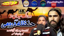 Pashto New HD Naat - Da Jang Medan Ta Hanzala Droomi by Amir asadi and Shafi Ullah Hamdard