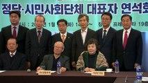보수 진영·단체들 보수통합 논의 이어가 / YTN