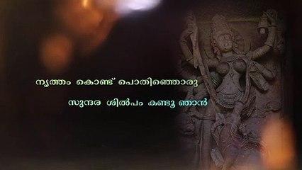 Chandrashila () Song _ Lyric Video _ Rafeeq Ahamed _ Anand Kaushik _ Dr. Maneesh Ahamed
