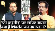 क्या 'कट्टर हिंदुत्व' की छवि बदल रही Shiv Sena? | Quint Hindi