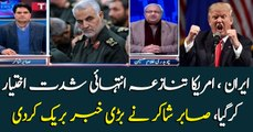 Iran, USA issue, Sabir Shakir has some big news