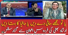 Irshad Bhatti requested Firdous Ashiq Awan to forgive him