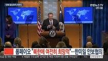 """폼페이오 """"북한에 여전히 희망적""""…한미일 안보협의"""