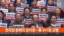 """민주 """"민생법안 처리""""…한국당 본회의 보이콧"""