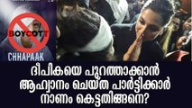 Deepika Padukone Boycott Campaign Turns a Setback for BJP; Here's How! DeepikaNews