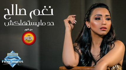 Nagham Saleh – Had Mayestahlaksh | نغم صالح - حد مايستهلكش