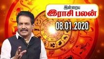 08-01-2020 இன்றைய ராசி பலன்   Astrology   Rasipalan   Oneindia Tamil