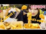 【韓国】シンジョントッポギでチーズメニュー尽くし♡ やっぱりここなんだよな。