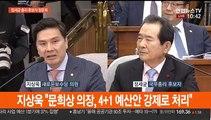 [현장연결] 정세균 총리 후보자 인사 청문회 오전질의
