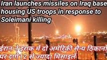 Iran launches missiles on Iraq base housing US troops in response to Soleimani killing/ईरान ने इराक में दो अमेरिकी सैन्य ठिकानों पर दागे 12 से ज्यादा मिसाइलें |Indid update