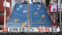 """도어락·조명·CCTV…""""범죄 예방 효과"""""""