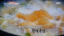 [TASTY] Dried fish rice soup, 생방송 오늘 저녁 20200108
