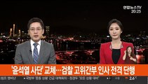 법무부, 검찰 인사 단행…'윤석열 사단' 교체