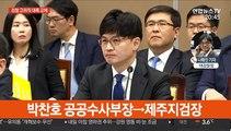 검찰 수뇌부 대폭 '물갈이'…'윤석열 사단' 교체