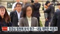 정경심 법원에 보석 청구…내일 재판 비공개