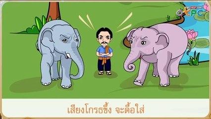 สื่อการเรียนการสอน ช้างก็มีหัวใจ ป.1 ภาษาไทย