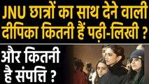 JNU जाकर चर्चा में आईं  Deepika Padukone, जानिए कितनी पढ़ी-लिखी और कितनी संपत्ति हैं  वनइंडिया हिंदी
