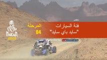 داكار 2020 - المرحلة 4 (Neom / Al Ula) - ملخص فئة السيارات  / سايد باي سايد