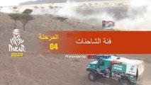 داكار 2020 - المرحلة 4 (Neom / Al Ula) - ملخص فئة الشاحنات