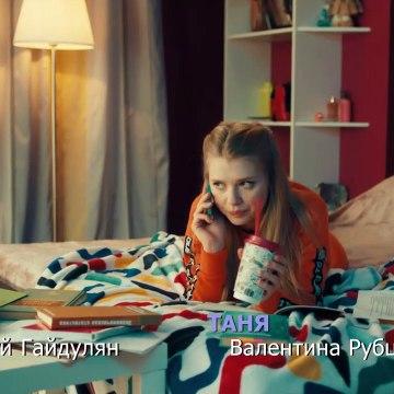 СашаТаня 9 Сезон 10 Серия (2019 | ТНТ) смотреть онлайн