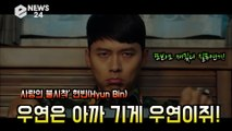 """'사랑의 불시착' 현빈(Hyun Bin), """"아니지 우연은 아까 기게 우연이쥐!"""" '또봐도 재밌는 질투 폭발 모먼트'"""
