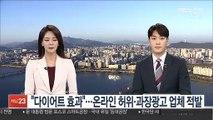 """""""다이어트 효과""""…온라인 허위·과장광고 업체 적발"""