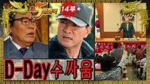 [제5공화국] 제14부 – 북괴의 남침설을 흘려볼까?