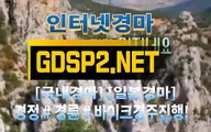 인터넷경마사이트추천 ∂ GDSP 2 . 넷 ♠