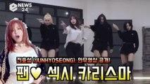 전효성 (JUNHYOSEONG), 안무영상 공개! 팬♥ ′섹시 카리스마′