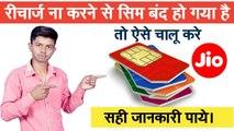 बंद Sim Card कैसे चालू करें । Band  Sim card Chalu kare । Sim card open kare ,  बंद  Jio Sim कैसे चालू करे ,  Apane Smart phone se