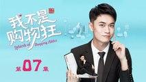 我不是購物狂 07 | Rebirth of Shopping Addict 07(王陽明、孟子義、李燊等主演)