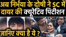 Nirbhaya Case: दोषी Pawan Kumar ने Supreme Court में दायर की Curative Petition | वनइंडिया हिंदी